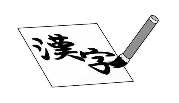 VTuberやゲーム実況者に漢字の読み間違えが多すぎる件