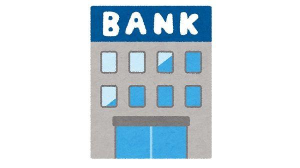「銀行の表現が斬新すぎる案内看板」が話題に