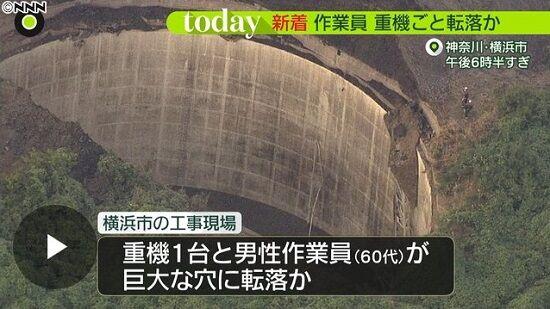 横浜 工事 現場 事故