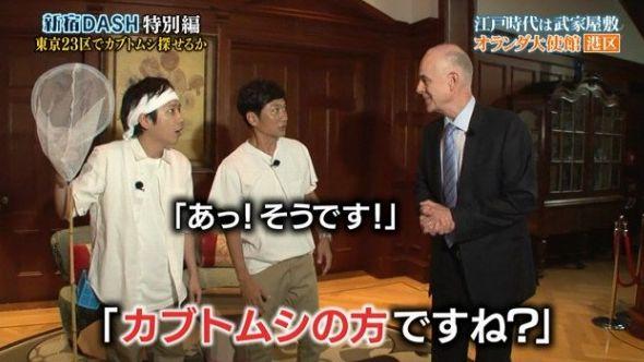 『ザ!鉄腕!DASH!!』TOKIOがオランダ大使館でカブトムシ探しをする