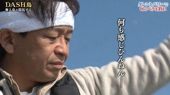 『ザ!鉄腕!DASH!!』TOKIOが魚でうどんを作る過程で大惨事に