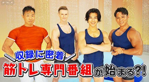 ネット上をざわつかせたNHK『みんなで筋肉体操』の動画