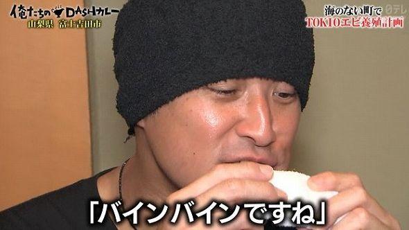 『ザ!鉄腕!DASH!!』TOKIOが畜産計画を断念してエビの養殖を開始
