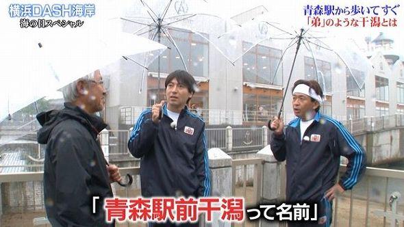『ザ!鉄腕!DASH!!』TOKIOが青森駅前干潟を改良してカレイを呼び込む