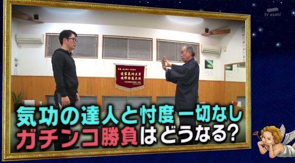 手を触れずに相手を吹っ飛ばす気功の達人と鈴木拓さんが勝負した結果