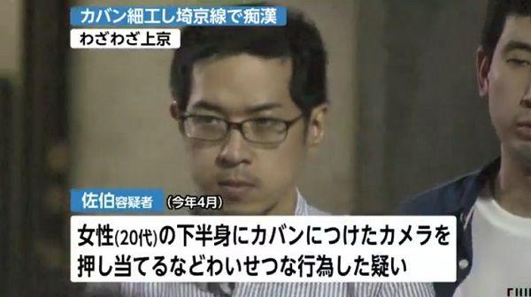 埼京線の車内で痴漢して逮捕された兵庫県の男が迷言を残す