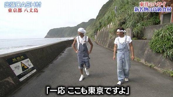 ダッシュ ジャンボ タニシ 鉄腕