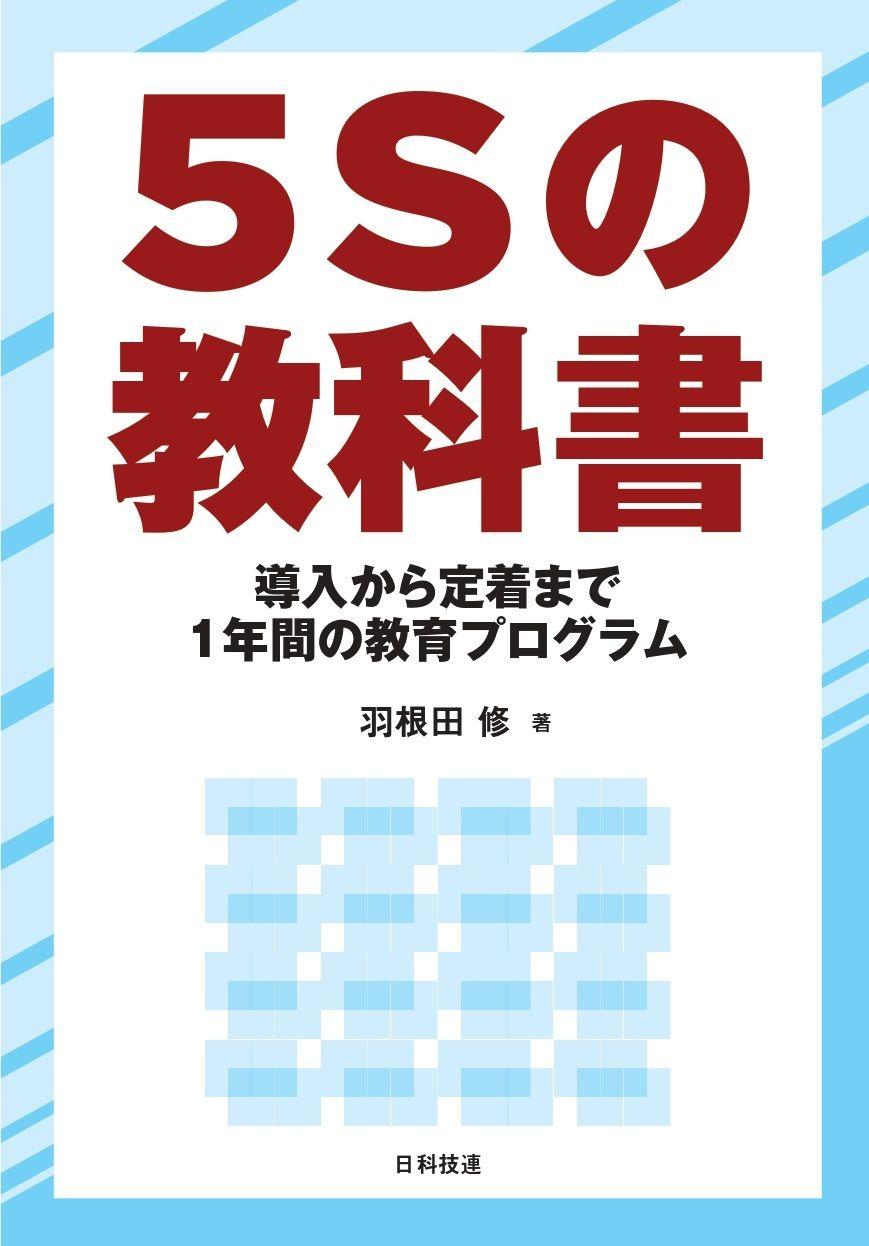 5Sカバー画像