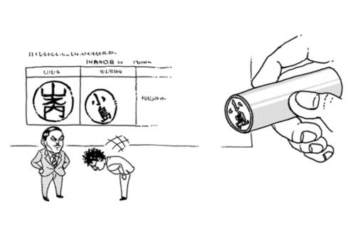 電通「平社員のハンコは下の方に、斜めにお辞儀させるのが常識!」平社員「はえ~」 上司「はえ~」