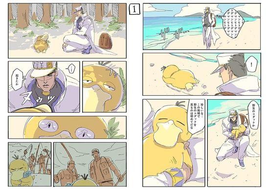 【画像】ツイッターのポケモン漫画、もはや意味不明wwwww