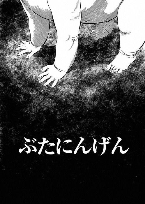 【悲報】最高に怖い漫画、見つかるwwwwwwww