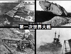第一次大戦ってさ