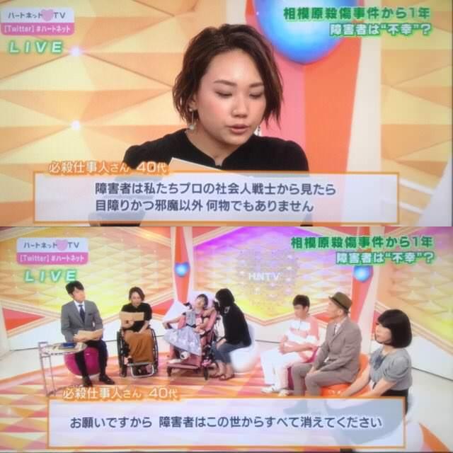 【画像】NHKさん、障害者特集で一般人のとんでもない意見を発表する