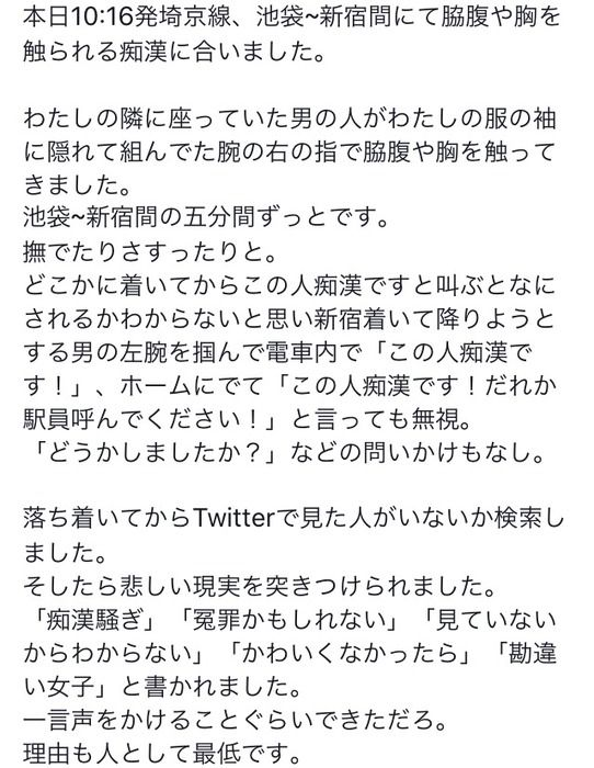 【悲報】ブス系女子、痴漢され叫ぶも無視される「これがいまの日本の現状です」