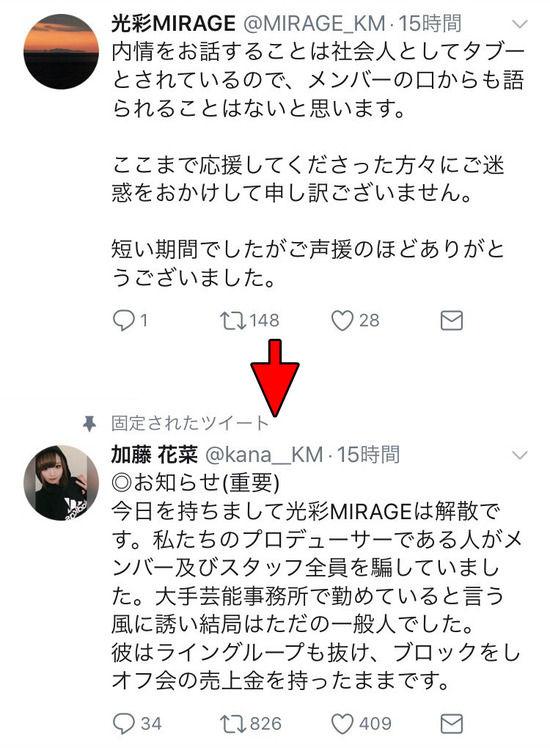 【悲報】アイドルが突如に解散発表 メンバーが解散理由を告発するも理由が酷すぎるwwwwwww