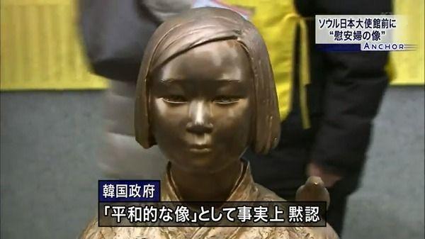 韓国の慰安婦像60体前後に 日本の姉妹都市は抗議せよ!