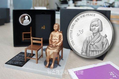慰安婦メモリアルコインが急遽中止。発行元のNZ政府が拒否。韓国人「日本人やることが汚い」と怒り・・・ ←???