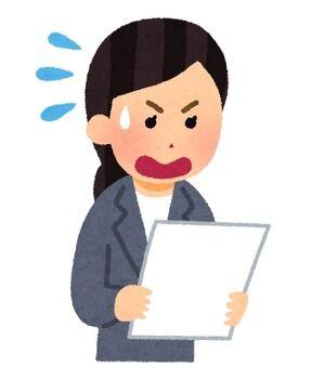 【KY上司】上司が私の仕事の最終確認の作業を何ヶ月も放置し、挙げ句にミスった