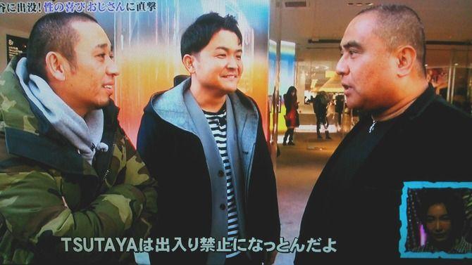 【画像】性の悦びおじさん、テレビデビュー!お笑い芸人千鳥と共演