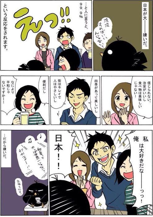 【画像あり】ま~ん漫画家「嫌いだ私の住んでいる日本が。たまらなく情けなくて」