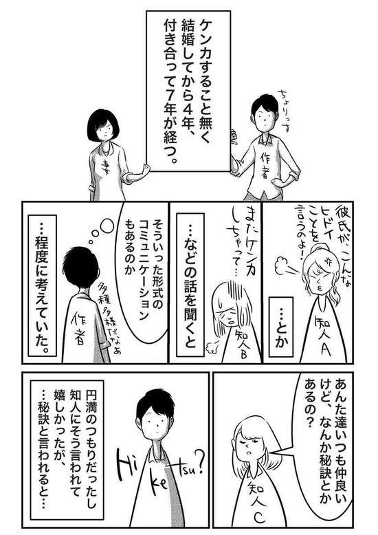 夫婦円満の秘訣は「妻は他人である」と思うこと! → 漫画での紹介が話題wwwww