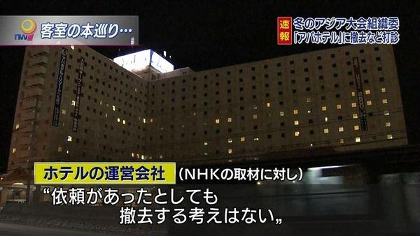 どうぞどうぞw中国選手団、宿泊ホテルをアパから変更へ