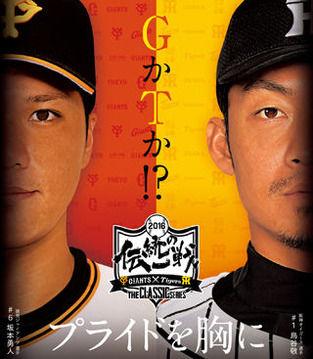 明日からの巨人対阪神の3連戦wwwwwwwwww