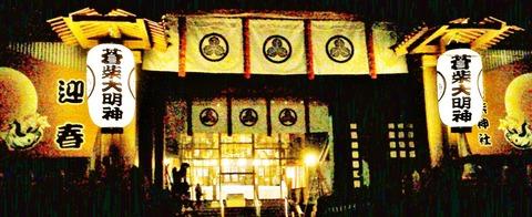 蒼紫神社 (5)