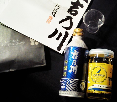 吉乃川 (2)