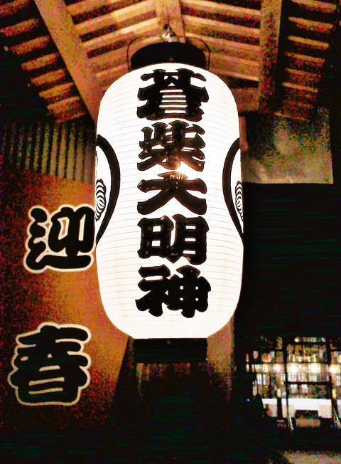蒼紫神社 (4)