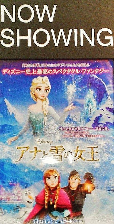 アナと雪の女王NOW2