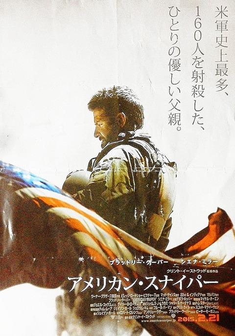 アメリカンスナイパー2