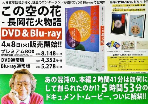 この空の花DVD