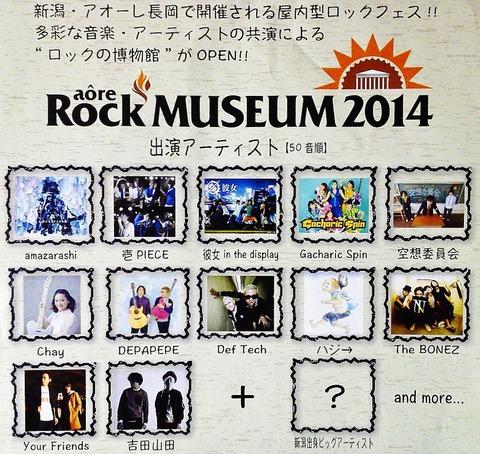 ロック2014