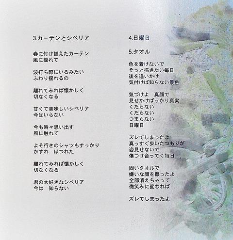 ツンドラ (4)