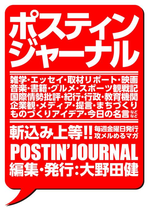 ポスティン ジャーナル アイコン