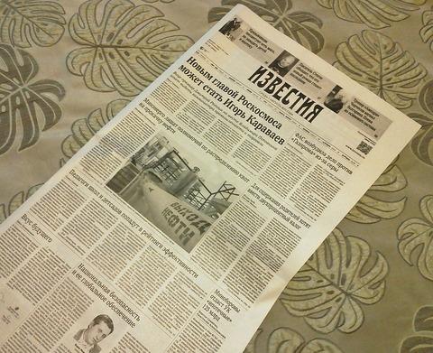 ロシア5新聞