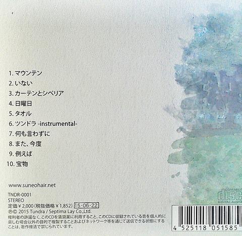 ツンドラ (3)
