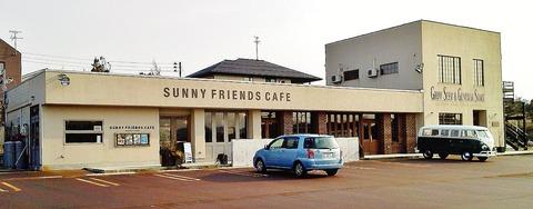 サニーフレンズカフェ