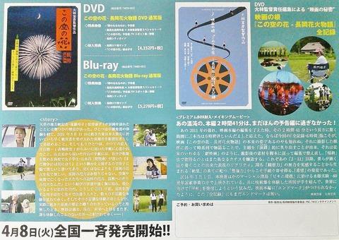 この空の花DVD3