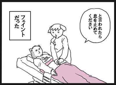 フェイント4