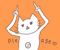 クリック乞食猫①web用200