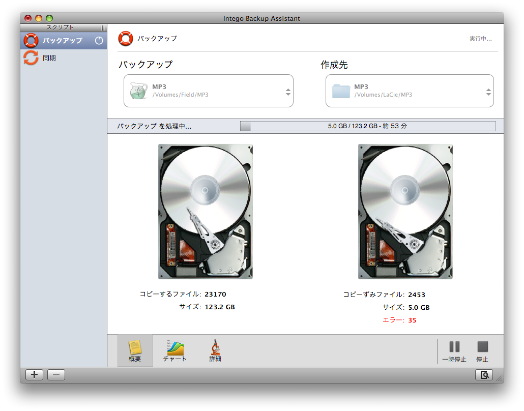 backup assistantを使���