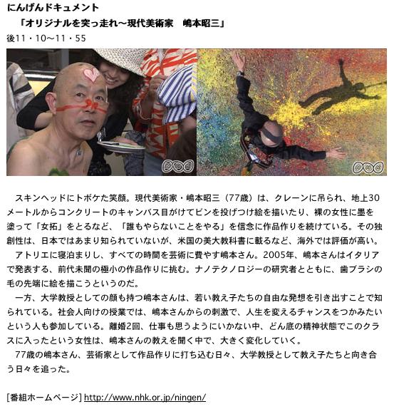 「オリジナルを突っ走れ〜現代美術家 嶋本昭三」