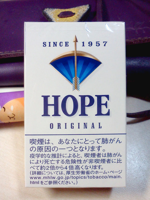 20180604-cigarette-hope-1