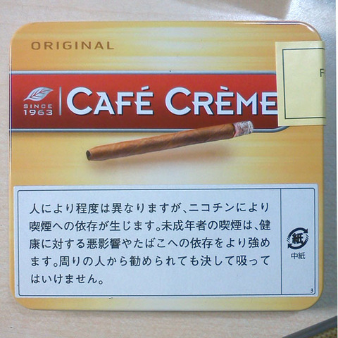 20170227-cigarillo-cafecreme-1