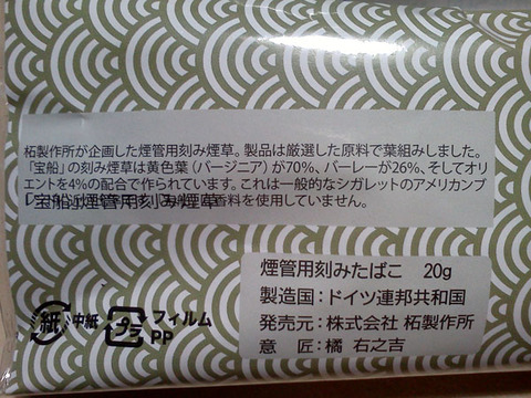 20170514-kiseru-takarabune-renew-2