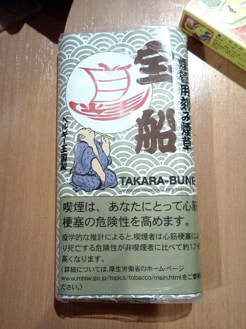 20170225-shag-takarabune-1