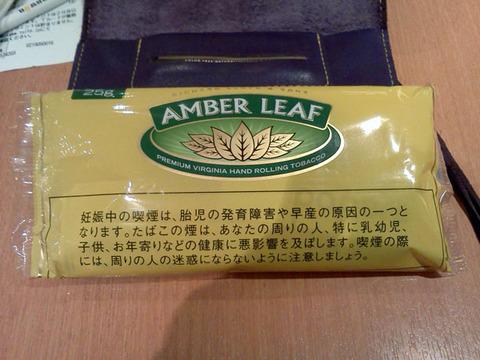 20170506-shag-amberleaf-1