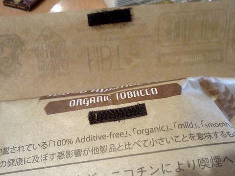 20171120-shag-hitobacco-additive-free-3